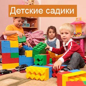 Детские сады Красного Кута