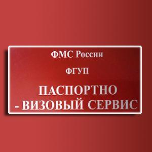 Паспортно-визовые службы Красного Кута