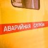 Аварийные службы в Красном Куте