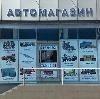 Автомагазины в Красном Куте