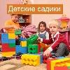 Детские сады в Красном Куте