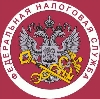 Налоговые инспекции, службы в Красном Куте