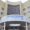 Поликлиники в Красном Куте
