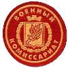 Военкоматы, комиссариаты в Красном Куте