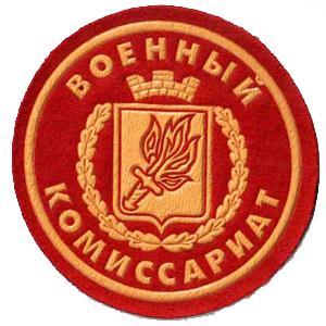 Военкоматы, комиссариаты Красного Кута